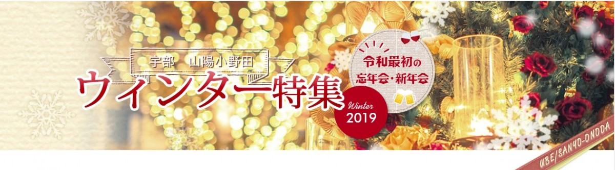 令和最初の忘年会・新年会!宇部・山陽小野田のお店情報「ウィンター特集2019」